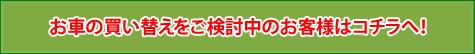 車販 富山